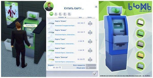 Sims 4 Bank Mod